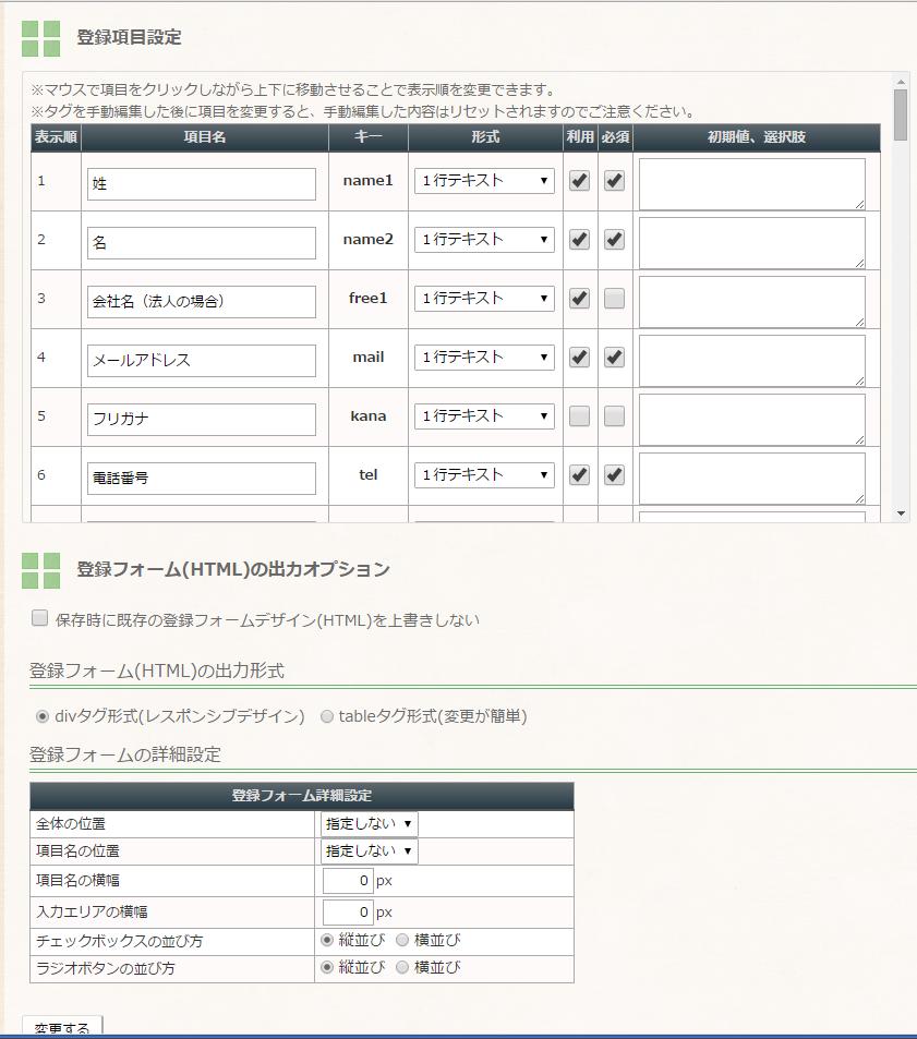 登録項目設定