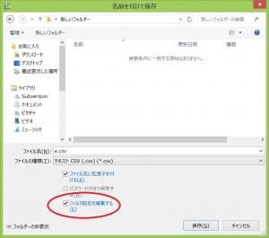 OpenOffice CalcでCSV(カンマ区切り)で保存