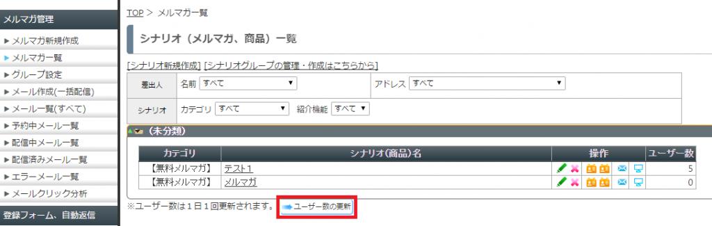 メルマガ一覧(シナリオ一覧)_ユーザー数の更新