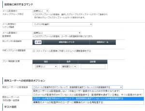既存ユーザーへの配信登録オプション3