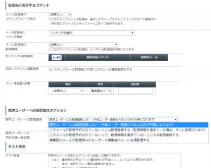 1既存ユーザーへの配信登録オプション