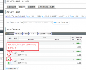 1.ステップメールの変種画面