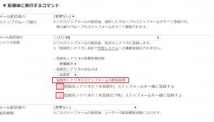 6)「登録先シナリオのステップメールの配信登録」