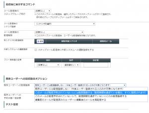 既存ユーザーへの配信登録オプション2