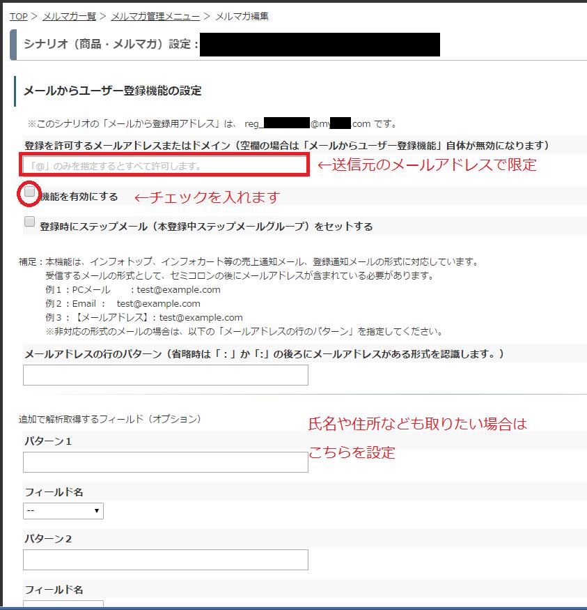 メールから登録設定