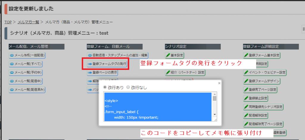 colorfulで作成したLPにフォームを埋め込む04r