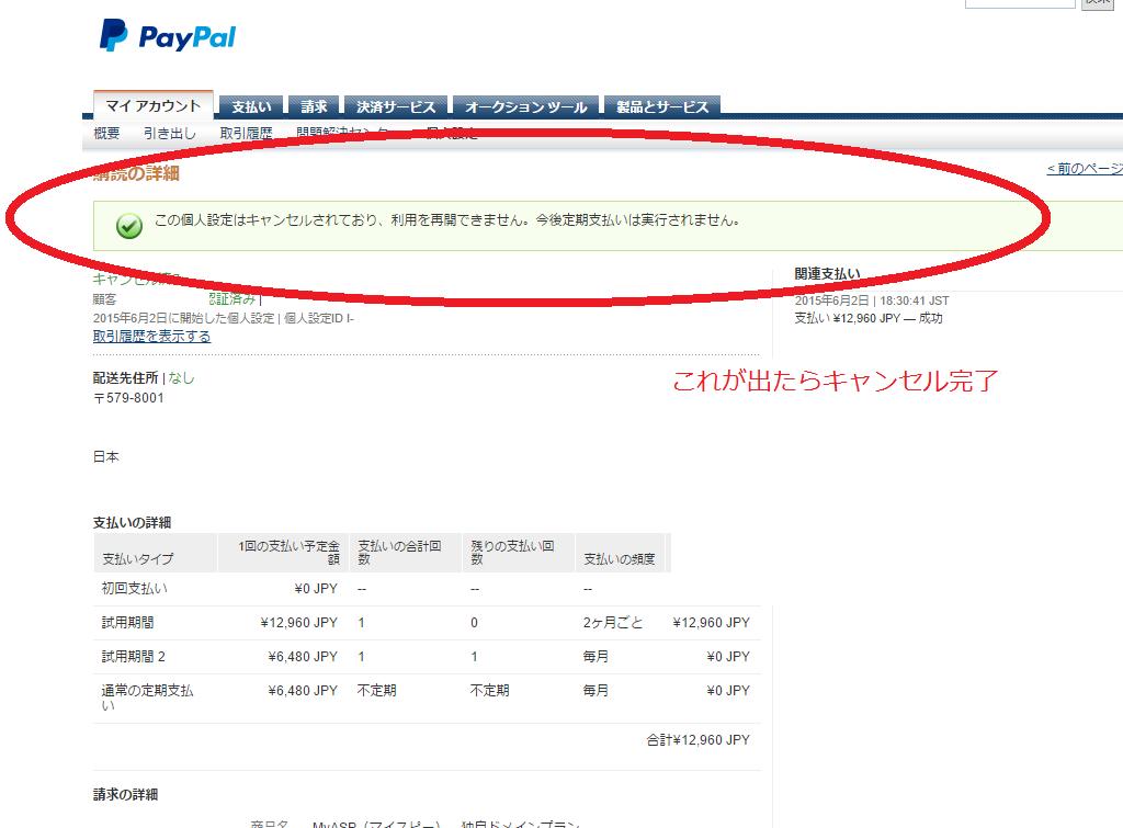 paypal支払者の退会5