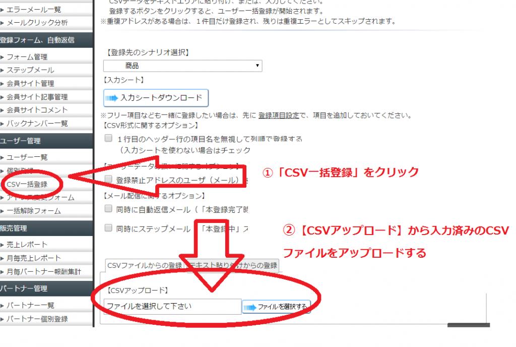 6CSV一括登録をクリックしてCSV[ファイルをアップロード