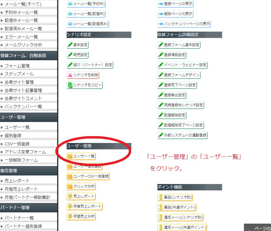 2ユーザー管理のユーザー一覧をクリックする