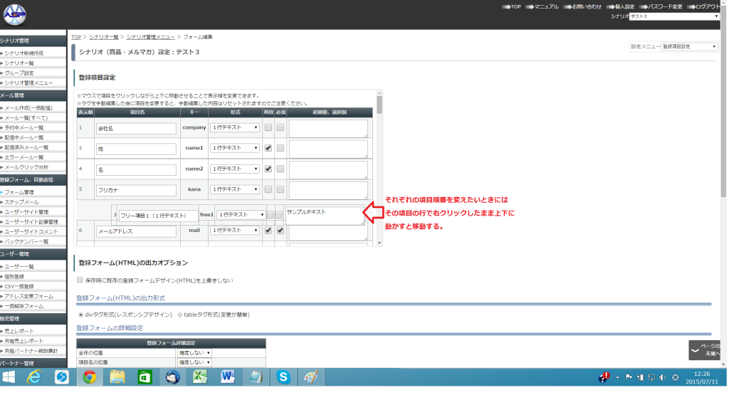 登録項目設定 項目の移動 シナリオ一覧>シナリオ管理メニュー>登録フォーム詳細>