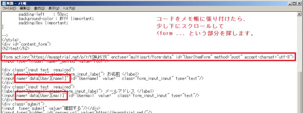 colorfulで作成したLPにフォームを埋め込む05r