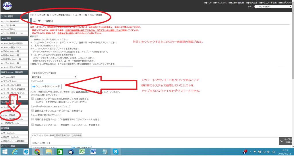 CSV一括登録の画面