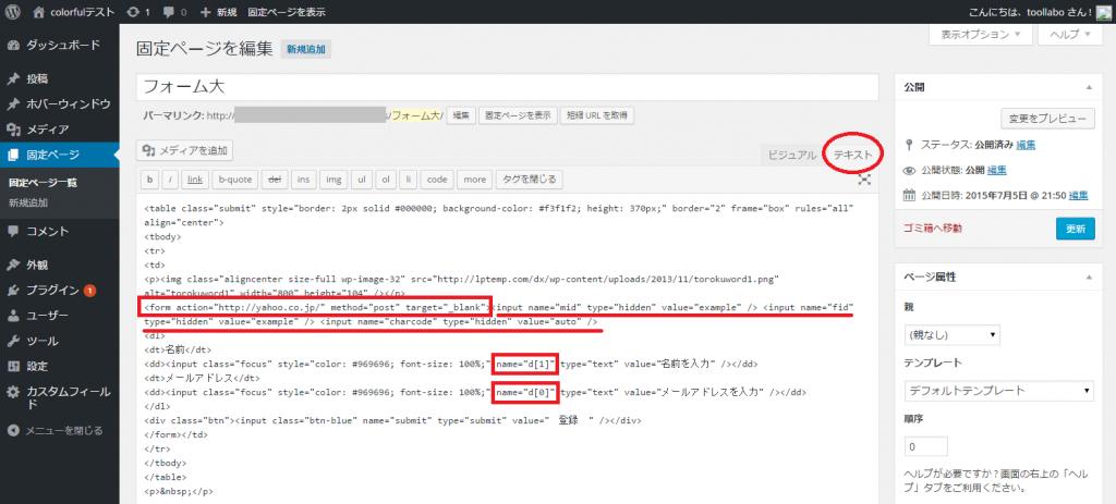 colorfulで作成したLPにフォームを埋め込む02r