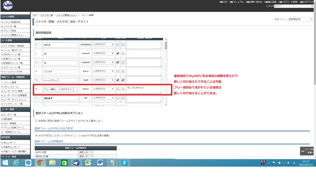 登録項目設定 フリー項目 シナリオ一覧>シナリオ管理メニュー>登録フォーム詳細>