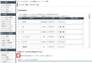 登録項目設定 登録フォーム(HTML)の出力オプション