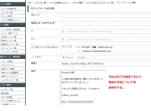 2-5 本登録完了時配信ステップメール作成