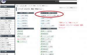 2-1 「登録フォーム、自動メール」の 「自動返信・ステップメールの追加・編集」をクリック