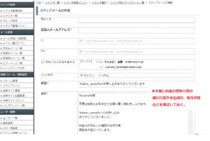 2-3 申込時(支払前)のステップメール作成