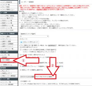 ユーザー一登録 CSV一括登録からテキスト貼付登録