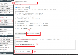 ユーザー一登録2 CSV一括登録からテキスト貼付登録