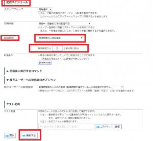 4-4 未払いユーザーに2~3回督促メールを送る 3日前