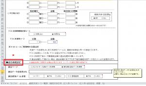 クレジット決済システム設定依頼者3