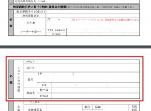 テレコムクレジット決済代行サービス申込書 システム会社情報
