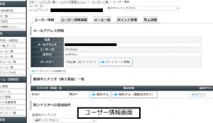 テレコムクレジットユーザー情報画面