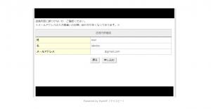 登録フォーム2 確認画面