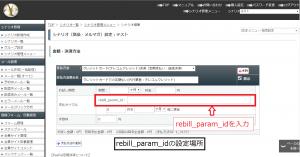 テレコムクレジットrebill_param_idの設定場所