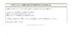 tourokuフォーム3 サンクスページ