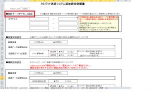 クレジット決済システム設定依頼者2
