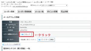 ユーザー情報_エラー状態のリセット