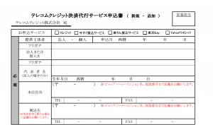 テレコムクレジット決済代行サービス申込書
