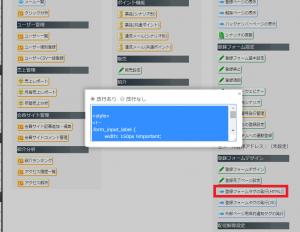 登録フォームタグ発行(HTML) クリック