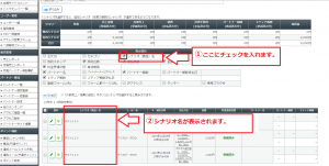 売上レポート 姓名検索 マイスピータロウの表示項目でシナリオ名を表示