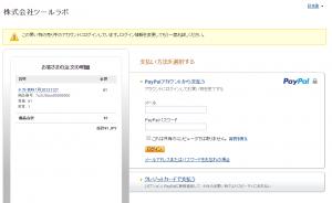 PayPalテスト決済時の注意_販売用アカウントと別アカウントでないと決済はできない_この買い物の売り手のアカウントにログインしています。