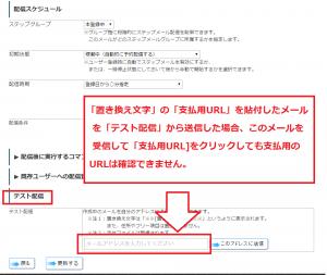 paypal  テスト配信の送信禁止