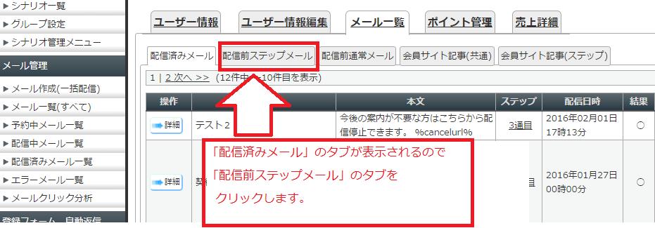 4 配信済みタブが表示されるので「配信前タブ」をクリックする