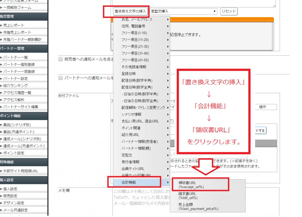 6.置き換え文字の挿入→会計機能→領収書