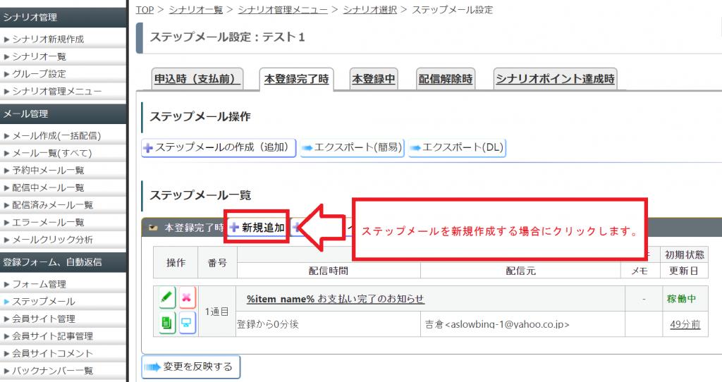 4.ステップメール一覧の新規追加ボタンをクリックする