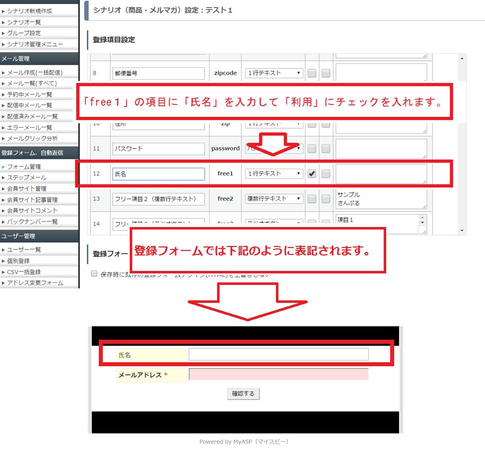 free項目を利用して氏名を表示させた場合の登録フォームの表記