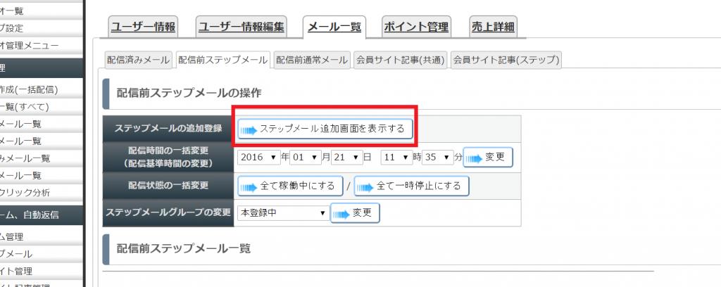 5「配信前ステップメールの操作」の「ステップメール追加画面」をクリックします。