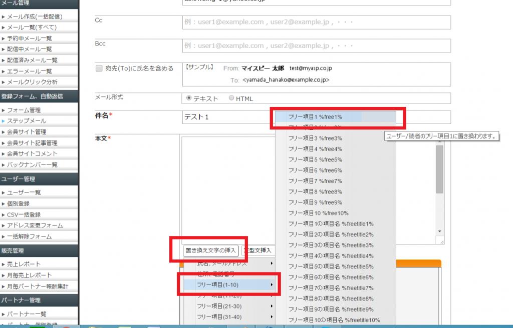 メール編集では置き換え文字の挿入でFREE1を選択します。