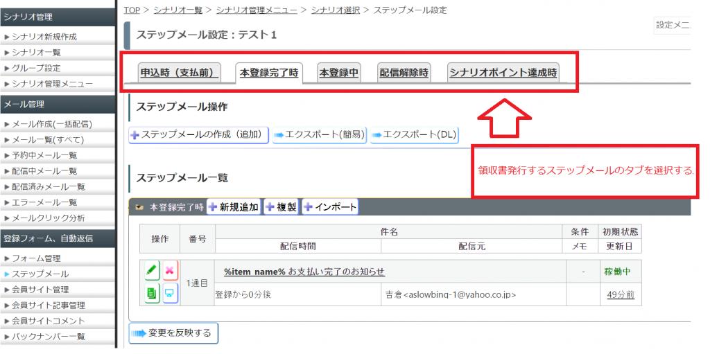 3.領収書を発行するステップメールのタブを任意で選択してもらいます。