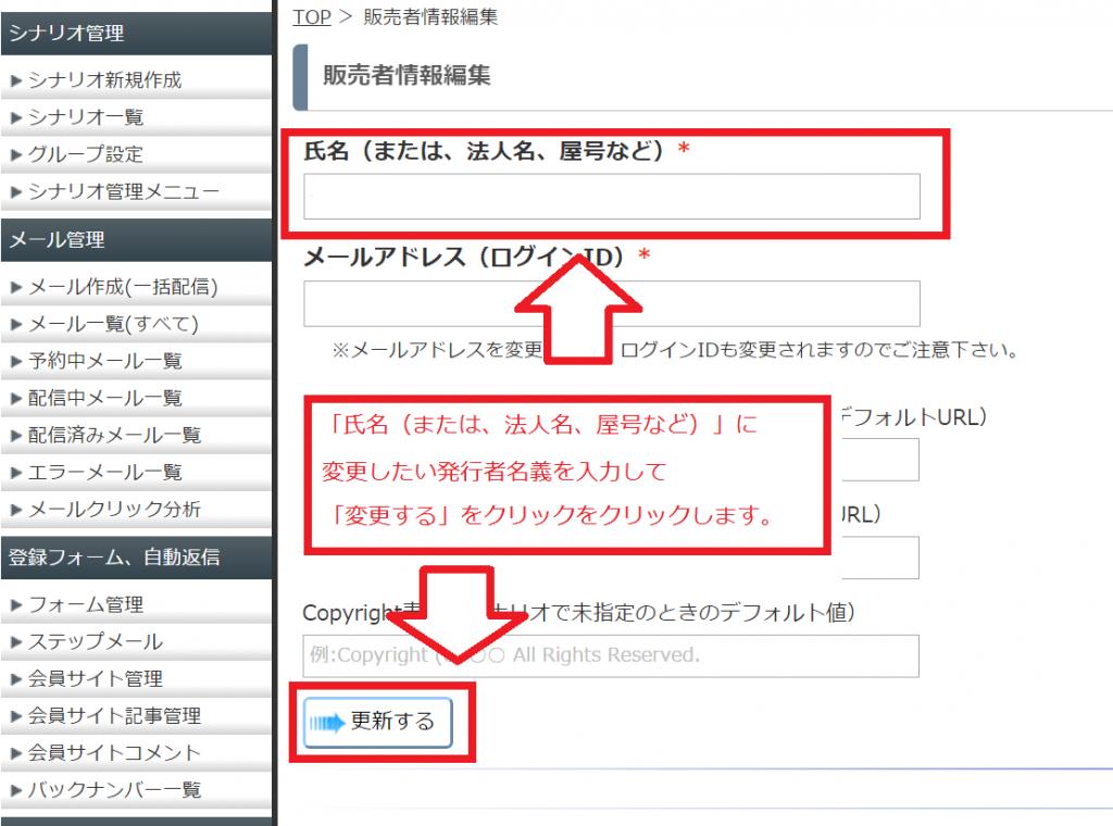 発行者データの登録を変える場合2