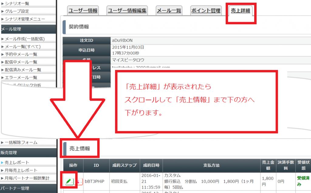 変える発行者データの登録を変える場合4