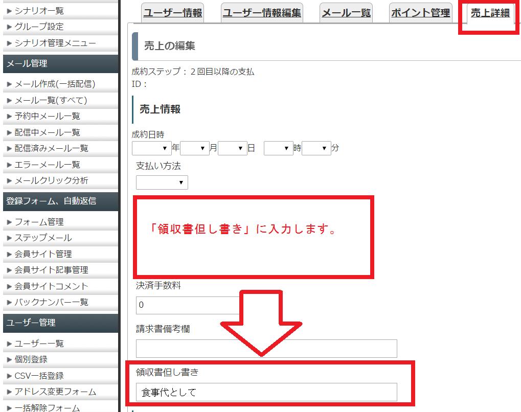 変える発行者データの登録を変える場合6