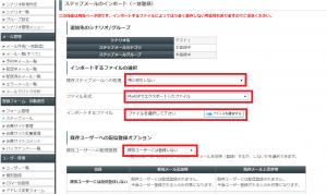 7)「ステップメールのインポート(一括登録)」