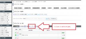 5)+インポートをクリック